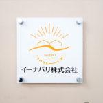 イーナバリ株式会社事務所ドア看板
