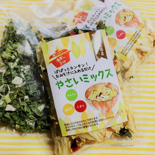 忙しい日も野菜たっぷりみそ汁を! 乾燥やさいミックス(季節の野菜3種入り)