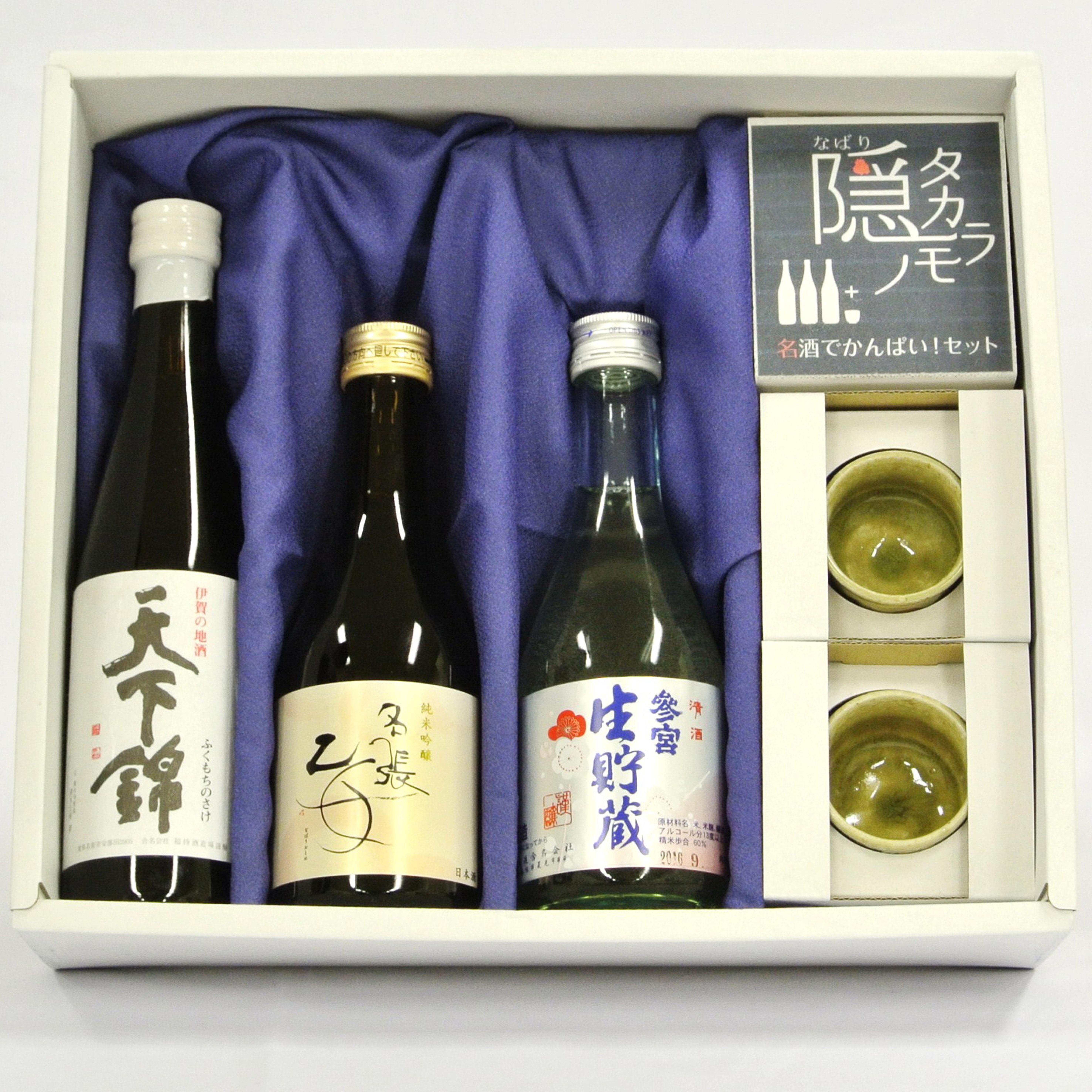 名酒でかんぱい!セット~名張の地酒3本と伊賀焼おちょこセット