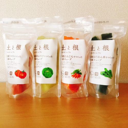 株式会社カザミドリ国産野菜でつくった冷凍キューブ「土と根」トマト、キャベツ、にんじん、ほうれん草、農薬不使用