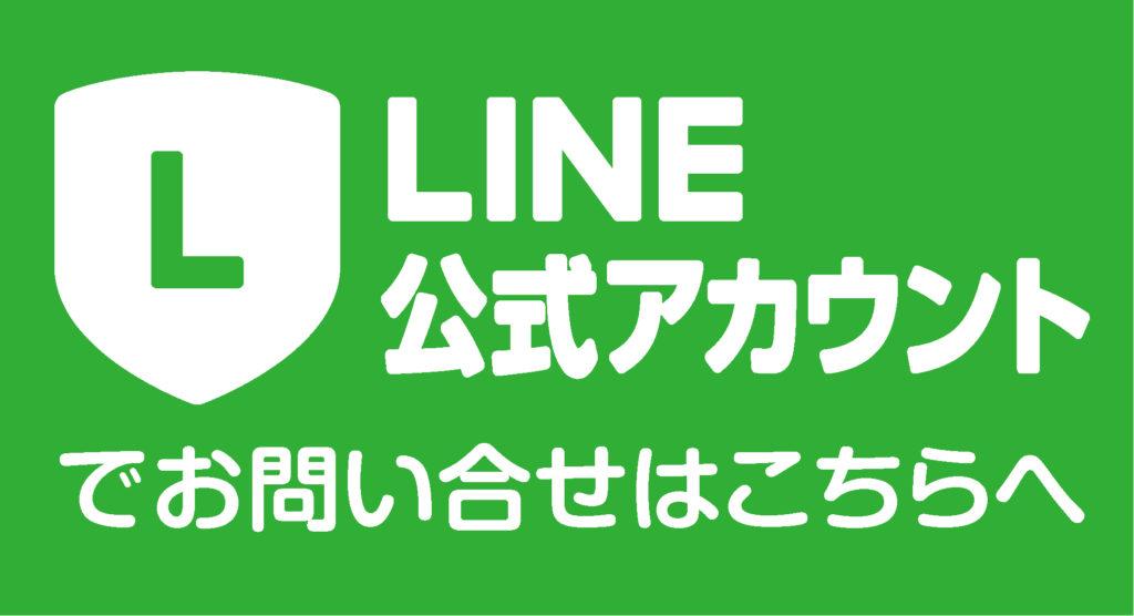 イーナバリLINE公式アカウント用バナー