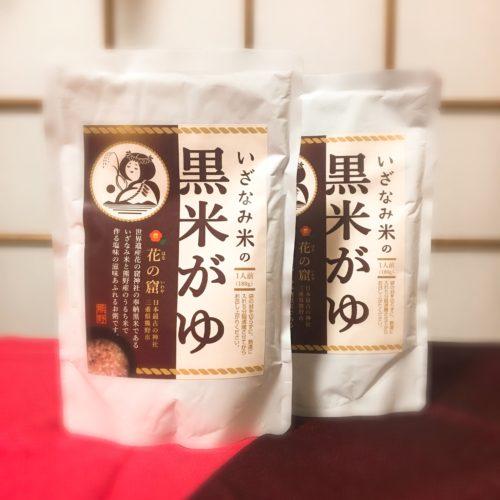 お綱茶屋 花の窟神社奉納黒米 いざなみ米の黒米がゆ