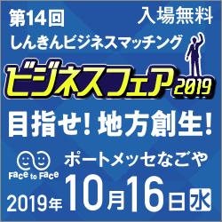 10月16日開催の「ビジネスフェア2019」に出展します。