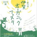 伊賀オーガニックフェスタ2019秋