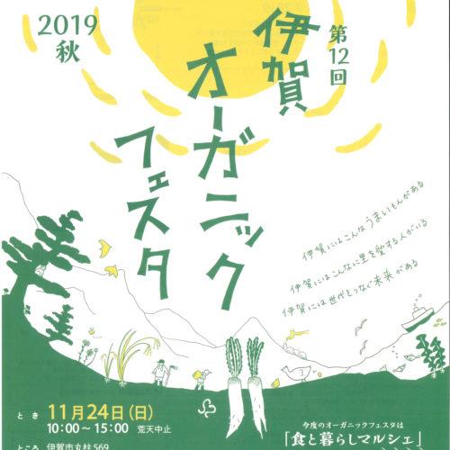 「伊賀オーガニックフェスタ2019秋」出店のお知らせ