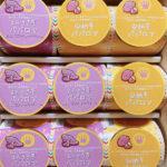 新パッケージ安納芋ババロアむらさき芋ババロアギフト