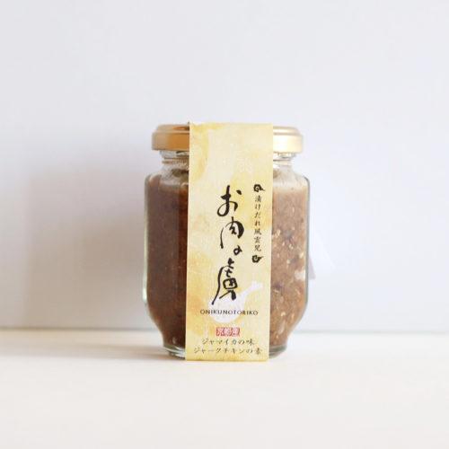 京都明ヶ粋ヶ 味の交差点「お肉の虜」ジャークチキンソース