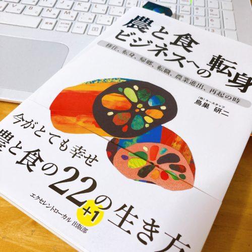 著書「農と食ビジネスへの転身」(著者:(株)キースタッフ鳥巣研二氏)に載せていただきました。