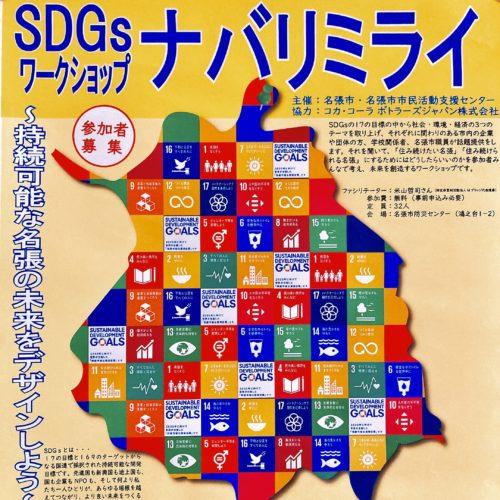 【開催延期のお知らせ】SDGsワークショップ「ナバリミライ」~持続可能なナバリの未来をデザインしよう~